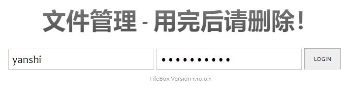 文件管理面板登录页面