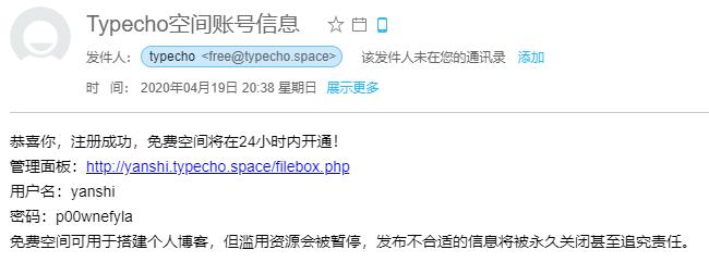 typecho空间开通邮件